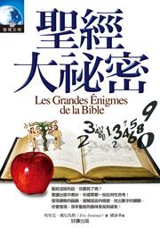 聖經大秘密