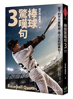 棒球驚嘆句3