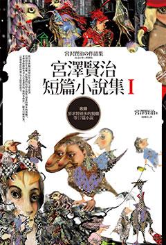 宮澤賢治短篇小說集Ⅰ【收錄要求特別多的餐廳等17篇短篇小說】