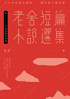 老舍短篇小說選集(附:金馬獎「最佳改編劇本」原著──不成問題的問題)