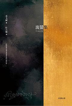 流螢集Fireflies【中英雙語版】:詩哲泰戈爾,亞洲第一位諾貝爾文學獎得主
