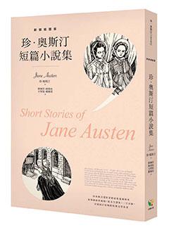 珍.奧斯汀短篇小說集【新裝插圖版】