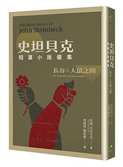史坦貝克短篇小說選集:長谷×人鼠之間