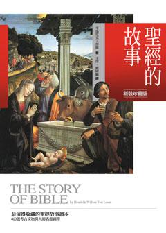 聖經的故事【新裝珍藏版】
