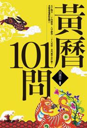 黃曆101問(新版)