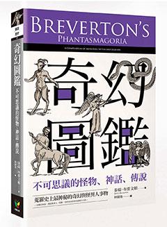 奇幻圖鑑:不可思議的怪物、神話、傳說