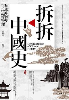 拆拆中國史:原來中國史可以這樣整理