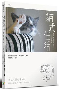 貓式生活──徹底解讀喵星人的100種狀態