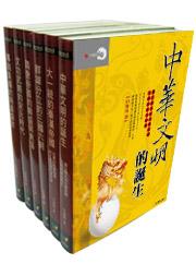 中華文明大系套書(6冊)