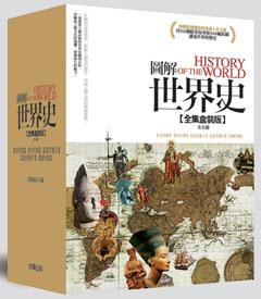 圖解世界史盒裝套書