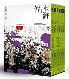 水滸傳【紀念套裝版】