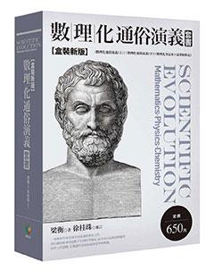 數理化通俗演義套書【盒裝新版】