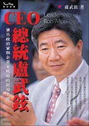 CEO總統盧武鉉