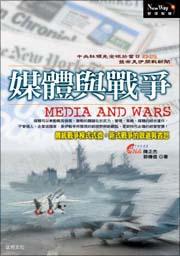 媒體與戰爭