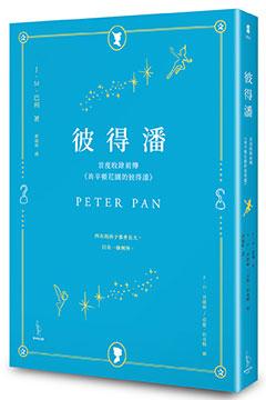 彼得潘-首度收錄前傳《肯辛頓花園裡的彼得潘》