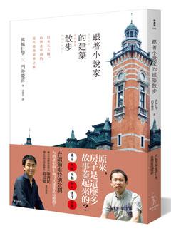跟著小說家的建築散步:日本五大城.台灣北中南的近代建築豪華之旅