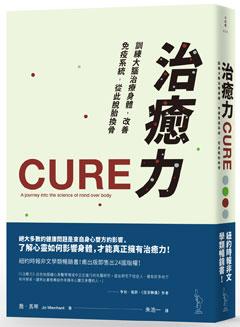 治癒力:訓練大腦治療身體,改善免疫系統,從此脫胎換骨