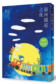 銀河鐵道之夜【珍藏獨家夜光版】(新裝版)