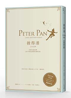 彼得潘--首度收錄前傳《肯辛頓花園裡的彼得潘》【青春夜光版】