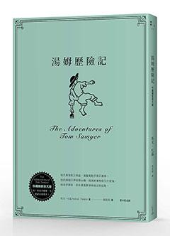 湯姆歷險記【珍藏獨家夜光版】