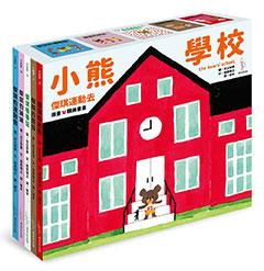 小熊學校【傑琪運動去 限量精美書盒】(1304007.09-12)