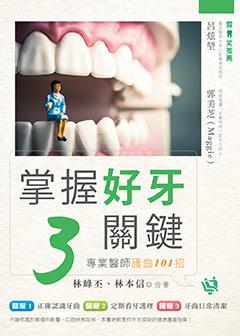 掌握好牙3關鍵:專業醫師護齒101招