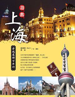 遊.戲.上海——穿越魔都百年行