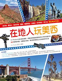 在地人玩美西──洛杉磯、舊金山、聖地牙哥、賭城、優勝美地、大峽谷、羚羊峽谷、死亡谷,輕鬆暢遊不費力