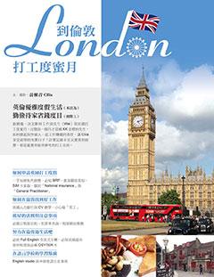 到倫敦打工度蜜月