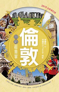 倫敦自助超簡單2018全新修訂版