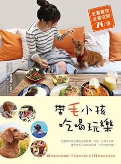帶毛小孩吃喝玩樂–全臺寵物友善空間70選