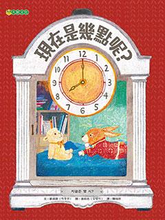 現在是幾點呢?