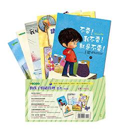 教孩子情緒管理套書(共5冊)