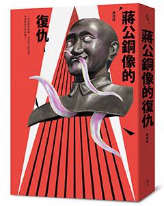 蔣公銅像的復仇