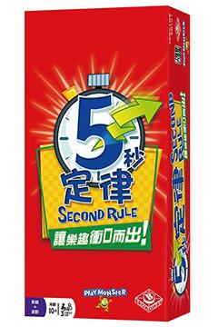 5秒定律(桌遊)