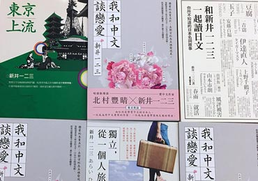 愛中文,愛得證據確鑿:新井一二三的27本中文著作