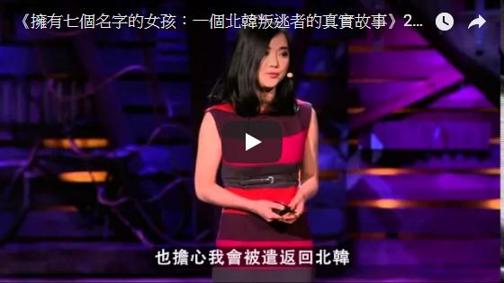 脫北作家李晛瑞訪臺_《擁有七個名字的女孩:一個北韓叛逃者的真實故事》