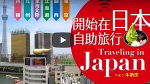 日本旅遊近20年專業級玩家 牛奶杰_《開始在日本自助旅行》