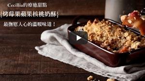 療癒甜點:烤莓果蘋果核桃奶酥_《餐桌日和:Cecillia 的手作麵包、點心及常備餐點 簡單美味、溫暖款待每一天》