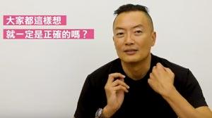 褚士瑩:我以為對的事情,真的是對的嗎?_《我為什麼去法國上哲學課?:擺脫思考同溫層,拆穿自我的誠實之旅》