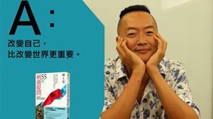 褚士瑩快問快答_《55個刺激提問:把好事做對,思辨後的生命價值問答,國際NGO的現場實戰》