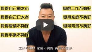 褚士瑩有話要說:台灣人究竟是自我感覺良好?還是覺得自己不夠好?_《誰說我不夠好》