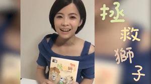 童話夢想家彥如姊姊朗讀_《生而自由系列:拯救獅子》