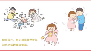 高木直子真實描寫「有人分享一起歡笑的幸福」_《已經不是一個人:高木直子40脫單故事》