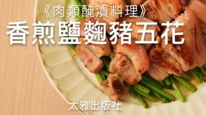 食材保鮮X入味一次完成的聰明料理法_《肉類醃漬料理》