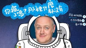 想一探究竟外太空到底有什麼嗎?你是不是瘋了!_《飛上外太空》