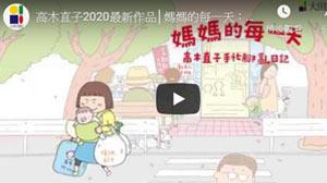 高木直子2020最新作品_《媽媽的每一天:高木直子手忙腳亂日記》
