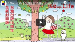 台灣出版16週年 全新封面版_《150cm Life》