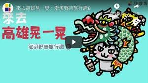 台灣人的日常原來這麼幸福_《來去高雄晃一晃:澎湃野吉旅行趣6》