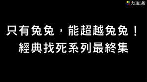 台灣第一次出版_《找死的兔子:再見兔兔》